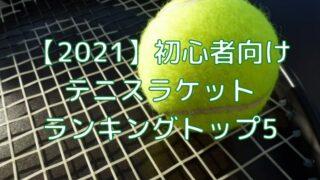 ボールを飛ばしやすい初心者向けテニスラケットTOP5