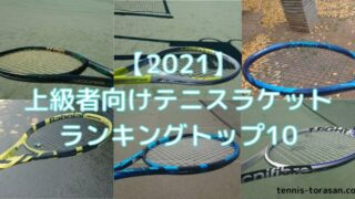 おすすめの上級者向け人気テニスラケットランキングTOP10